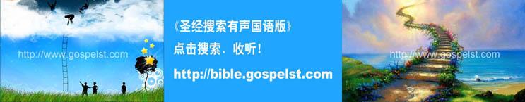 《圣经搜索有声国语版》点击搜索、收听!
