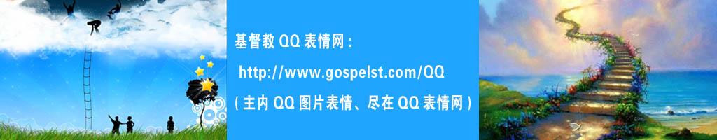 《基督教QQ表情网》主内QQ图片表情尽在QQ表情网,点击查看、收藏!